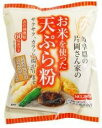 岐阜県産のお米の粉を主原料に、北海道産契約栽培の馬鈴薯でん粉、有機チクピー豆を粉末などを使用した天ぷら粉です。お米を使った天ぷら粉 200g 桜井