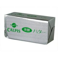 バター臭さを抑え、発酵バターのコクと風味が程よく香りますカルピス発酵バター 食塩不使用 450g