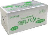 【あす楽】カルピス発酵バター 食塩不使用 450g