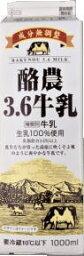 【送料無料】西部酪農乳業 酪農3.6牛乳 1000mlx2個セット 【冷蔵】