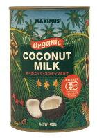 【送料無料】オーサワ マキシマス・オーガニックココナッツミルク 400gx2個セット