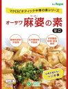 オーサワ 麻婆豆腐の素 180g オーサワジャパン