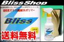 ブリス 320 SP セット(ブリス320ml、コーティング専用スポンジSP、スーパーゴールドクロス)/ 洗車用品 ガラスコーティング剤(初期撥水性のち疎水性)ブリス ガラス コーティング