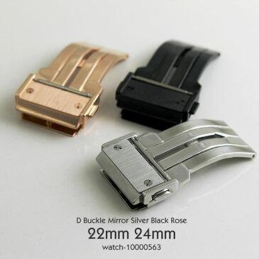 Dバックル 22mm 24mm Silver Black Rose プッシュ式【750120】