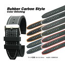 Rubber Cabon Style ・18mm 20mm ...