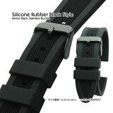 【送料無料】Silicone Rubber Black Style / 18mm 20mm 22mm 24mm and Mirror Black Stainless Buckle / 腕時計 ベルト バンド ストラップ シリコン ラバー