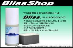 ブリス超微粒子ガラス油膜取りセット