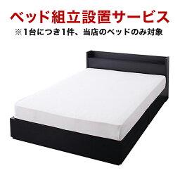 [ベッドフレーム専用] ベッド 組立設置サービス