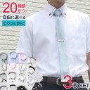 【3枚セット】クールビズ 半袖 ワイシャツ 自由に選べる 3...