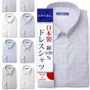 日本製◆綿100% ドレスシャツ ALTOPIANO メンズシャツ ワイシャツ メンズ DAAP01 ...