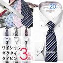 3点セット★ワイシャツ&ネクタイ&タイピン★コーディネートに悩まない選べる20タイプ長袖 ドレスシャ...