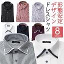 こだわりデザインドレスシャツ◆形態安定 ワイシャツ ドレスシャツ デザイン メンズ HZD290 [ ...