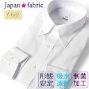 形態安定 ワイシャツ JAPANファブリック ワイシャツ Yシャツ メンズ 紳士用/DAHS50-0 ...
