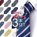 【メール便送料無料】40種から自由に選べる!シルクネクタイ3本セット ...