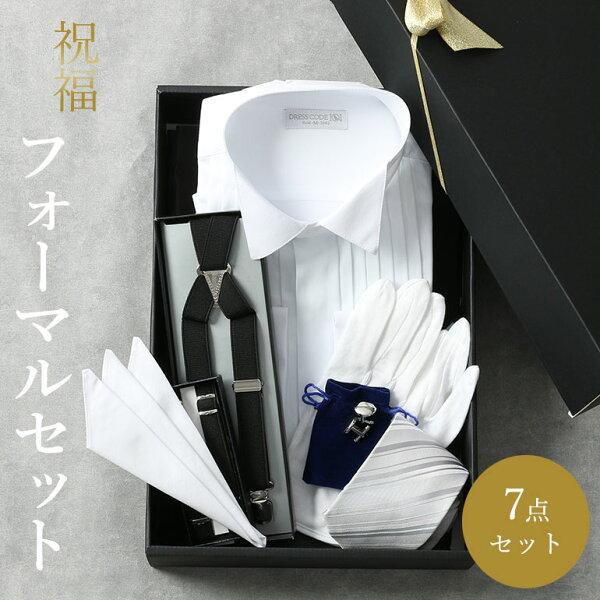 祝福のフォーマルセット 新郎結婚式セットウイングカラーシャツダブルカフス新郎小物セット白ネクタイ黒サスペンダーアームバンドチー