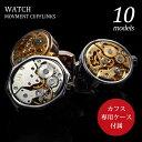 【送料無料】ウォッチムーブメント カフス カフリンクス カフスボタン 時計 手巻き機械式 ユニークカ ...
