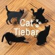 【メール便のみ送料無料】猫好きまっしぐら 心癒される 猫タイピン♪ ネクタイピン 猫 黒猫 タイピン タイクリップ メンズ NATP-002-BLACK CAT キャット ネクタイピン タイピン ブラック 黒 ギフト プレゼント かわいい おしゃれ ネクタイ