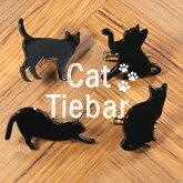 【メール便のみ送料無料】猫好きまっしぐら心癒される猫タイピン♪ネクタイピン猫黒猫タイピンタイクリップメンズ父の日NATP-002-BLACKCATキャットネクタイピンタイピンブラック黒ギフトプレゼントかわいいおしゃれ