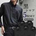 【黒 ストライプ シャツ 5枚セット】ワイシャツ ブラック 黒ワイシャ...