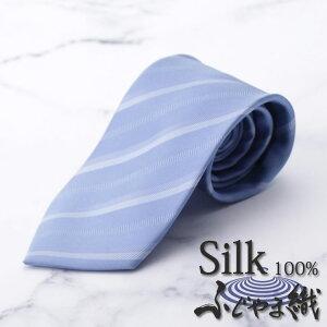 シルクネクタイ シルク メンズ 紳士用 TIE-SLJ-MUJI-02B-BL [レギュラーネクタイ ふじやま織 日本製 つや ブルー 青 ストライプ カッコいい パーティー ビジネス スーツ] ギフト