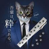 【送料無料】猫好きさん、まっしぐら!猫あしあとタイピンネクタイピンタイバーNATP-011-BLACK