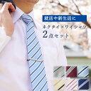 就活応援セット ワイシャツ ネクタイ セット メンズ 紳士 男/SYUKATU-2SET- [就活  ...