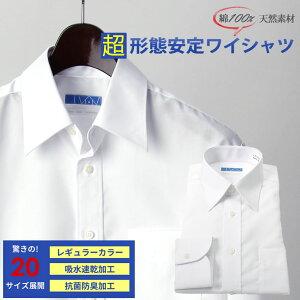 アイロンの要らない 当社独自の 綿100% ワイシャツ 長袖 形態安定 メンズ 超形態安定 Yシャツ 形状記憶 ノーアイロン 形状安定 カッターシャツ ビジネス スーツ 結婚式 レギュラー ホワイト 白 無地 防臭 吸水 速乾 抗菌
