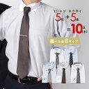 ワイシャツ5枚&ネクタイ5本セット【スタイリスト提案】5日間上級コーディネート 10点セット 選べる ...