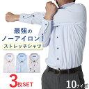 最強のノーアイロン ストレッチ 長袖 ワイシャツ 3枚セット...