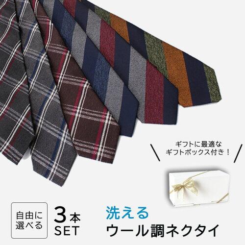 【ギフトに最適BOX付き】 ネクタイ プレゼント ウール ネクタイ 3本セット 12種 自由に選べる ネクタイ 洗える ...