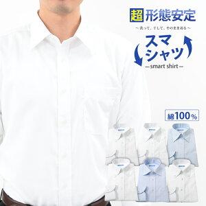 綿100%なのに高形態安定!ワイシャツ メンズシャツ Yシャツ 長袖 シャツ メンズ 紳士用 [イージーケア ノーアイロン 形態安定 ビジネス フォーマル ワイドカラー ボタンダウン コットン 綿 白 ホワイト 青 ブルー チェック ストライプ ドビー織 サイズ] ギフト