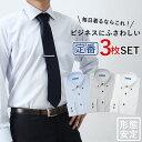 【ボタンダウン/セミワイドカラー 定番3枚セット】ワイシャツ...