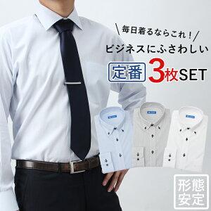 【ボタンダウン/セミワイドカラー 定番3枚セット】ワイシャツ 形態安定 メンズ ビジネス 長袖 シャツ 紳士用 Yシャツ カッターシャツ [ストライプ 無地 定番 シンプル ビジネス カジュアル ビジカジ コンバーチブル カフス対応 白 ホワイト 青 ブルー 大きい] クリスマス