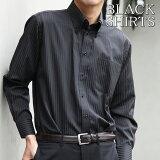 【翌日配送】ワイシャツ ボタンダウン ワイシャツ 長袖 ストライプ 長袖Yシャツ 豊富なサイズ 大きいサイズ メンズ ビジネス クールビズ 形態安定 スリム ワイド 黒 ブラック シャツ ドレスシャツ カッターシャツ 送料無料