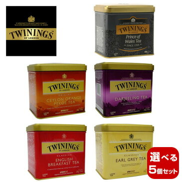 【選べる5個セット】トワイニング紅茶(TWININGS) リーフティ 200g × 5