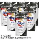【送料無料】アタックZERO ドラム専用詰め替え 340g 6本セット [ アタックゼロ 花王 洗濯洗剤 ] ギフト
