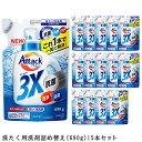商品写真:【 送料無料 】 アタック 3X 詰替え 15本 690g [ 花王 洗濯洗剤 洗剤 アタック3X 3× ] ギフト
