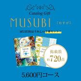 【送料無料】ベルメゾン千趣会カタログMUSUBI(青藍/せいらん)5,600円コース用途:結婚結婚内祝い 出産内祝い
