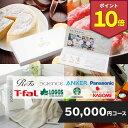 【送料無料】プレゼント カタログギフト カードタイプ (50000ポイント) ポイント制 ギフト 出