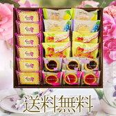 【送料無料】[5%OFF]澁谷(しぶや)フルール 洋菓子詰め合せセット[BF-20]内祝い お返し 快気祝い 法事 ご挨拶 お中元 お歳暮