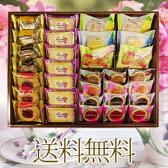 【送料無料】[13%OFF]澁谷(しぶや)フルール 洋菓子詰め合せセット[BF-30]内祝い お返し 快気祝い 法事 ご挨拶 お中元 お歳暮