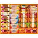 【送料無料】金沢フレドナール 洋菓子詰め合せセット[KFR-30](B2105514)内祝い 出産内祝い 快気祝い お返し