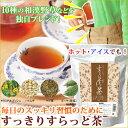 すっきりすらっと茶 ダイエット・お腹ポッコリ・毎日スッキリし...