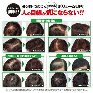 利尻ボリュームヘアパウダー&利尻フィットスプレーセット髪が増えたみたいに薄毛カバー&ボリューム感アップ【※白髪染めではありません】【白髪を隠す】【薄毛対策】【あす楽対応】【送料無料】