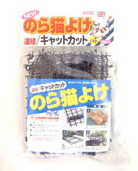 キャットカット(猫よけ) 2袋セット