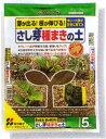挿し芽(木)・種まきの土 5リットルサイズ