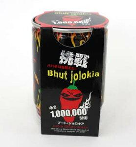 ハバネロを超えた超激辛トウガラシ 『ブート・ジョロキア』栽培セット