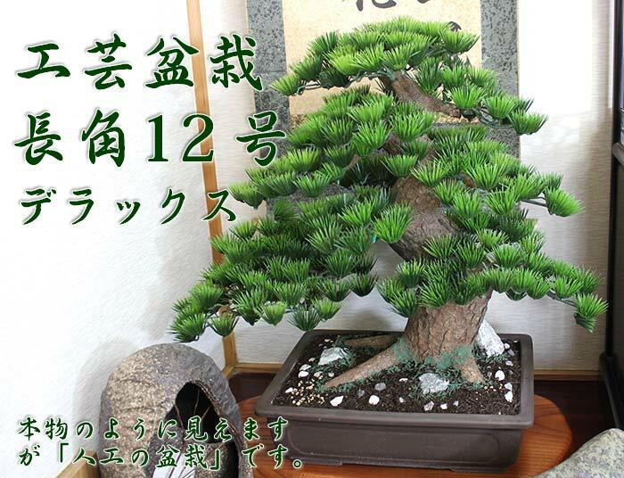 【工芸盆栽】長角 12号(デラックス)【Bonsai of imitation】【Bonsai of artificial】:ブルーミングスケープ