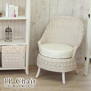1人掛けチェア ラタンチェア 籐チェア 籐椅子 合皮レザー 籐 ラタン 姫系 かわいい
