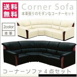 ソファ,コーナー4点セット,本革張り、選べる2色